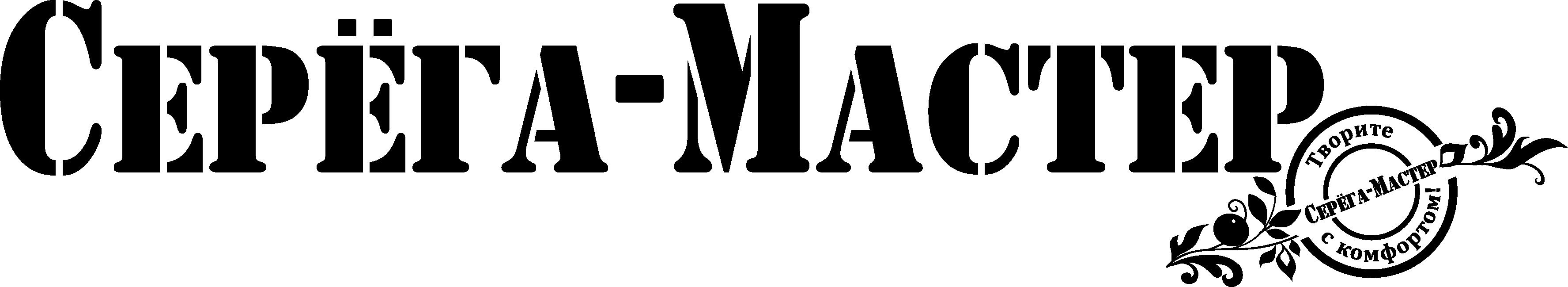 Серёга-Мастер